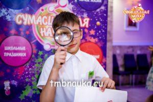 день рождения для мальчика 9 лет в тамбове